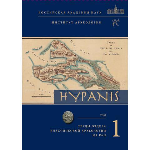 Hypanis. Труды отдела классической археологии ИА РАН