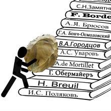 Отдел археологии каменного века